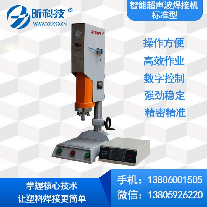标准型智能焊接机.jpg